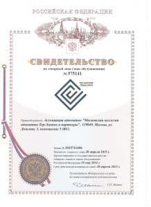 Свидетельство о регистрации Тер-Акопов и партнеры